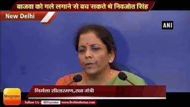 बाजवा को गले लगाने से बच सकते थे निवजोत सिंह सिद्धू : निर्मला सीतारमण