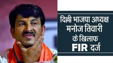 FIR lodged against Delhi BJP chief Manoj Tiwari for breaking lock of sealed house