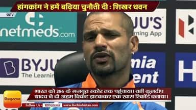 HK v Ind, Asia Cup, reaction Centurion Dhawan credits bowlers for win against Hong Kong 19