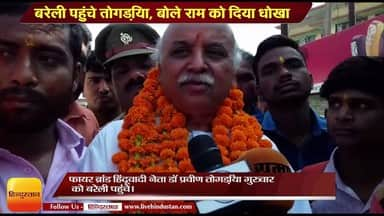 Up News II Praveen Togadia Attack On BJP About Ram Mandir And Teen Talaq