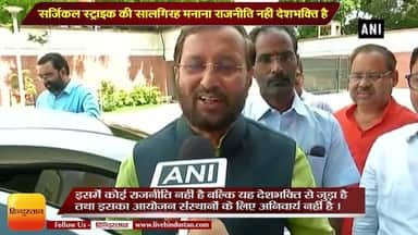 Celebrating anniversary of surgical strike is not politics it is patriotism says Prakash Javadekar