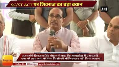 No arrest without investigation under SC ST Act in Madhya Pradesh says CM Shivraj Singh Chouhan