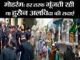 Muharram 2018 II Muharram Rubbing on every side or forever of Hussein Goodbye