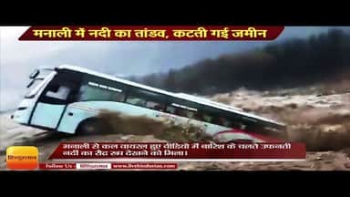 Dus gets washed away in flooded beas river in manali himachal pradesh manali floods latest news
