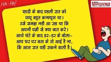Funny jokes, awesome jokes, Hindi jokes, jokes, mobile jokes, Whatsapp jokes