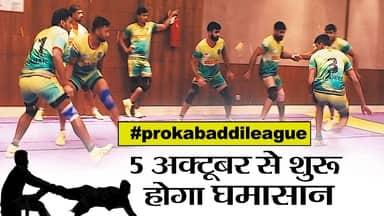 Pro Kabaddi League 2018 | Patana Pirates Team,Pradeep Narwal,Ram Mehar Singh,Deepak Narwa