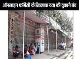 Chemists protest against Centre's move to regularise e-pharmacies II ऑनलाइन फॉर्मेसी के खिलाफ दवा की दुकाने बंद