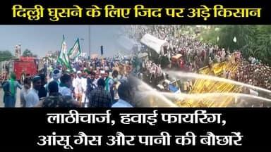 Kisan Kranti Yatra-Water cannons & tear gas shells lobbed at protesting farmers.