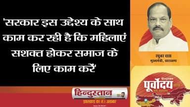 HindustanPoorvodaya2018 : \'सरकार इस उद्देश्य के साथ काम कर रही है कि महिलाएं सशक्त होकर समाज के लिए काम करें\'