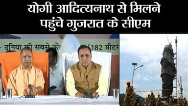 CM Vijay Rupani invite to Yogi Adityanath  For Inauguration On October 31 Sardar Patel's Statue of Unity