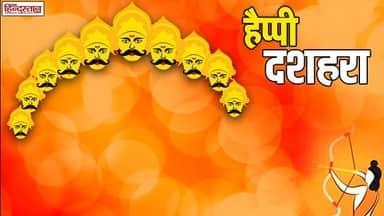 dussehra 2018, dussehra muhurat, ravana dahan muhurat, dussehra 2018 in india, dussehra 2018 date