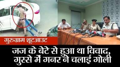 Gurugram judge wife murder- police said Killer guard mahilpal confessed his crime
