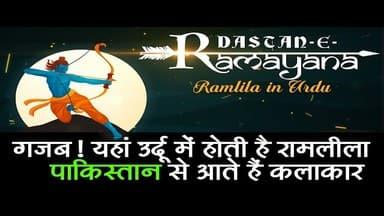 Dussehra 2018 | उर्दू में होती है रामलीला, पाकिस्तान से आते हैं कलाकार  | Ramlila in Urdu