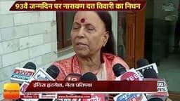 एनडी तिवारी के निधन पर डॉक्टर इंदिरा हृदयेश शोक व्यक्त करती