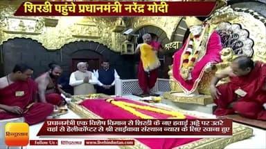 शिरडी पहुंचे प्रधानमंत्री नरेंद्र मोदी  II PM Modi attends Darshan and Pooja at Sai Temple in Shirdi