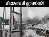 kedarnath snowfall 2018 II केदारनाथ में हुई बर्फबारी II  Kedarnath Yatra October 2018, Kedarnath Temple,Kedarnath Yatra October 2018