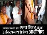 रमन सिंह ने योगी आदित्यनाथ से लिया आशीर्वाद II Raman Singh Take blessings from Yogi Adityanath