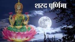 शरद पूर्णिमा 2018 : चंद्रमा अपनी सुंदरता के साथ बरसाएगा अमृत