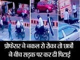 Students beat Professor for stop doing cheating in examination in middle of road in Meerut Uttar Pradesh