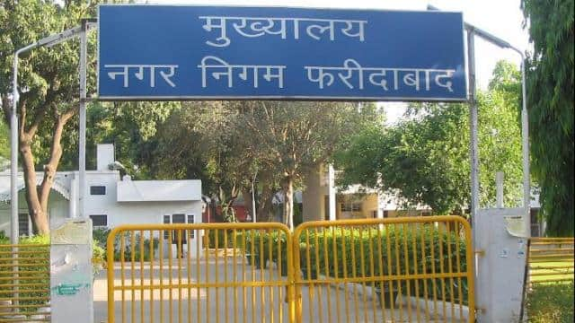 Faridabad Municipal Corporation