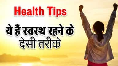 important health tips: home remedies to be healthy must follow