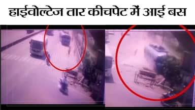 Bus Accident In Bihar Patna II हाईवोल्टेज तार की चपेट में आई बस