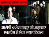 मुजफ्फरपुर बालिका गृहकांड- आरोपी ब्रजेश ठाकुर II Brijesh Thakur case was taken to Patiala jail