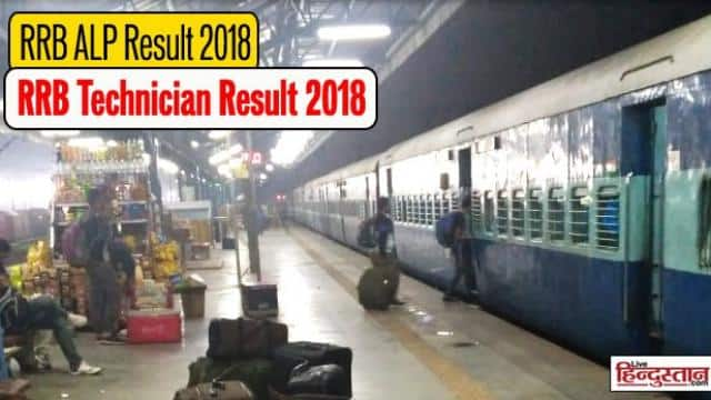 rrb assistant loco pilot and technicians result declared check alp second stage cbt exam dates