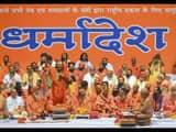 राम मंदिर पर संघ के बाद संतों ने भी दबाव बनाना शुरू कर दिया है।