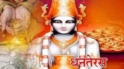 Dhanteras Pooja: यह है धनतेरस पर यमराज की पूजा का विधि विधान