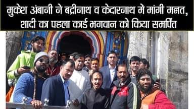 मुकेश अंबानी ने बद्रीनाथ व केदारनाथ में मांगी मन्नत  II Mukesh Ambani visits badrinath and kedarnath