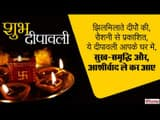 Diwali Best Wishes, Diwali messages, Diwali Images, Diwali Quotes