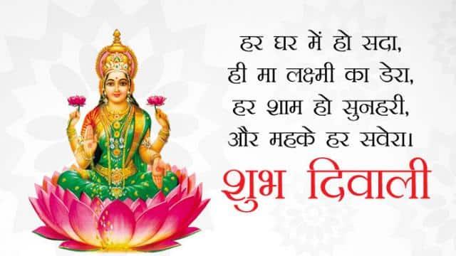 diwali wishes (image credits: bestlovesms)