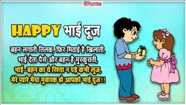 bhai dooj wishes and images