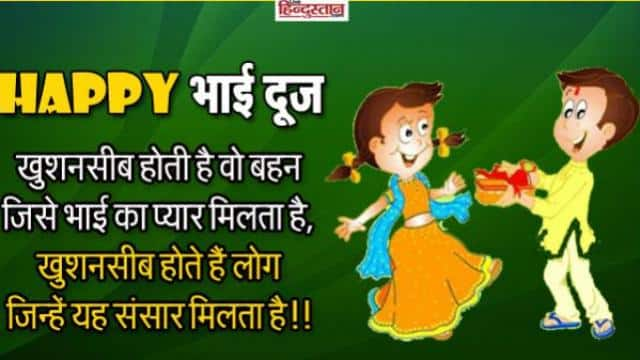 Bhai dooj 2018: Send this facebook message sms wishes image whatsapp status photos to your sisters t