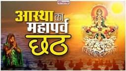 Chhath Puja 2018: इंटरनेट पर छाए हुए हैं ये छठ गीत, आप भी सुनें