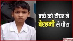 यूपी: 8 साल के बीमार बच्चे को टीचर ने क्लास में बेरहमी से पीटा