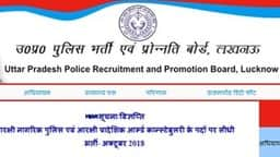 up police bharti