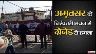 अमृतसर के निरंकारी भवन में ग्रेनेड से हमला II Grenade blast in Amritsar