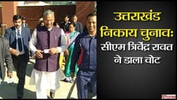 उत्तराखंड निकाय चुनाव: सीएम त्रिवेंद्र सिंह रावत ने डाला वोट