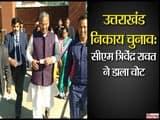उत्तराखंड निकाय चुनाव: सीएम त्रिवेंद्र सिंह रावत ने डाला वोट II Uttarakhand Nikay Chunav 2018