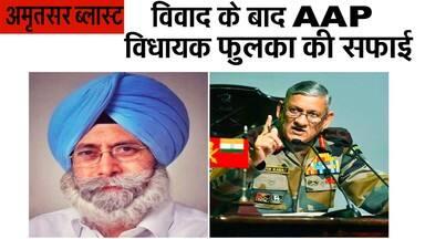 Amritsar Blast News: HS Phoolka statement अमृतसर ब्लास्ट: विवाद के बाद AAP विधायक फुलका की सफाई