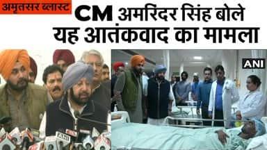 CM अमरिंदर सिंह बोले-यह आतंकवाद का मामला II Punjab CM Captain Amarinder Singh on Amritsar Blast