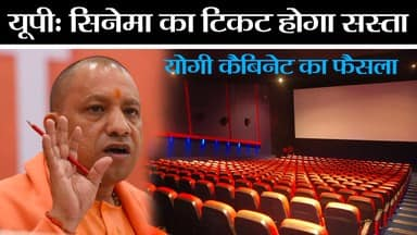 यूपी: सिनेमा का टिकट होगा सस्ता II cinema ticket will be cheap multiplexes and cinema houses at UP