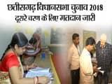 छत्तीसगढ़ विधानसभा चुनाव 2018 II chhattisgarh assembly election 2018 2nd phase voting on 72 seats