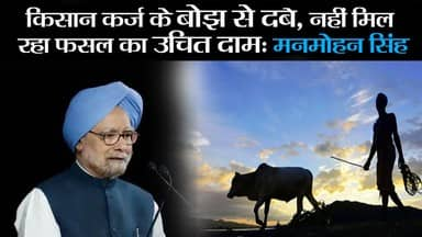 किसान कर्ज के बोझ से दबे-मनमोहन सिंह II manmohan singh attacks central government