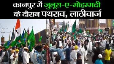 UP News II कानपुर में जुलूस-ए-मोहम्मदी के दौरान पथराव II procession-e-Mohamedi in Kanpur