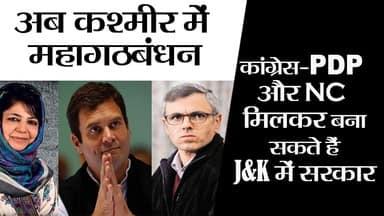 कश्मीर महागठबंधन: कांग्रेस- PDP और NC मिलकर बना सकते हैं J&K में सरकार II Grand alliance in Jammu and Kashmir