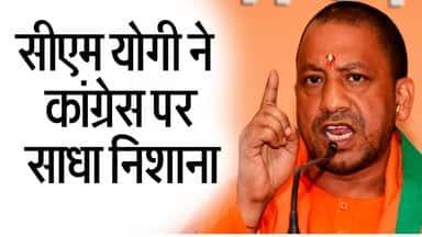 Rajasthan Election 2018: सीएम योगी ने कांग्रेस पर साधा निशाना II Yogi Adityanat  in Ajmer (Rajasthan
