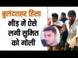 Sumit shot dead during bulandshahr violence